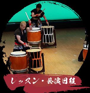 レッスン・公演日程